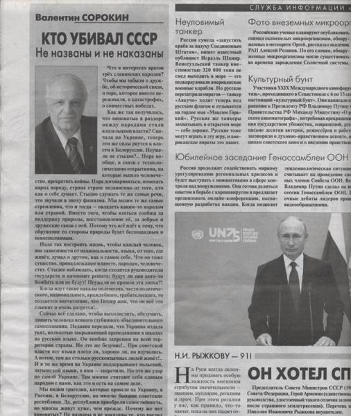 Поэт Валентин Сорокин. Газета Слово