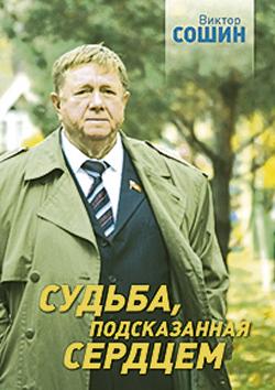 Виктор Сошин. Судьба, подсказанная сердцем